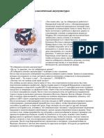 NeoClassic_Preface-RU.pdf