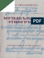 chekanovska_anna_muzykalnaia_etnografiia_metodologiia_i_meto