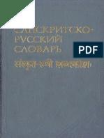 kochergina_v_a_sanskritsko_russkiy_slovar.pdf