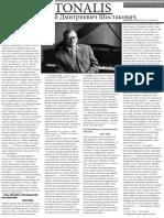 Газета Д. Шостакович