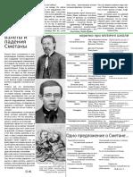 стр 2.pdf