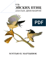 Opredelitel_mezozoyskikh_ptits_i_drugikh_krylatykh_dinozavrov