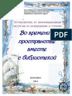 Путеводитель-по-краеведческим-ресурсам