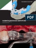 Навигационная_хирургия