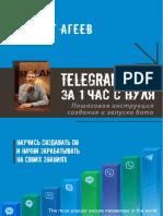Telegram-бот за 1 час с нуля!