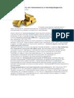Плотность золота, его теплоемкость и теплопроводность