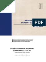 Изобразительное искусство Дагестана XX–XXI вв.pdf