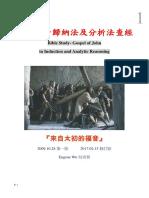 John 約翰福音歸納分析法整理-2009年初版,2017修訂版