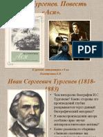 i._turgenev_asya_8_kl