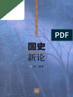 钱穆-国史新论