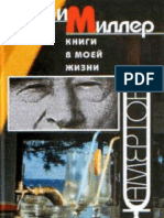 Г.Миллер – Книги моей жизни.pdf