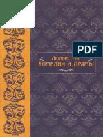 Людвиг Тик - Комедии и драмы - 2015.pdf
