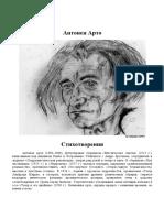 А. Арто. Стихотворения.pdf