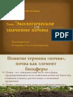 Lektsia_9_ld.pptx