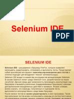 Теория_ Selenium IDE