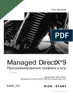 DirectX 9 с управляемым кодом