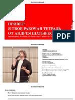 Workbook_YM_Shatyrko
