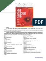 L.Renar-rug-zhenskoj-syly-.doc
