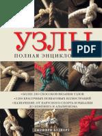 Узлы Полная энциклопедия.pdf