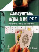 Самоучитель по покеру