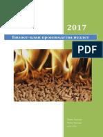 BP-wood-pellets