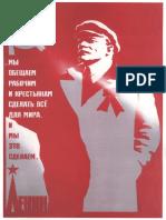 CommunistPoster_8