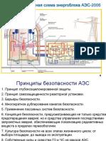 Безопасность-Белорусской-АЭС