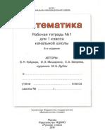 Математика. 1кл. Раб. тетр. 1._Гейдман, Мишарина_2016 -48с.pdf