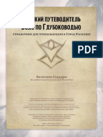 Volo_39_s_Waterdeep_Enchiridion_RUS.pdf
