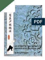 Shaolin Staff - Jiang Rongqiao (Eng Translation)