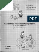 1peterson_samostiyni_3 2 часть