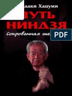 Путь Ниндзя. Сокровенная Техника ( PDFDrive )