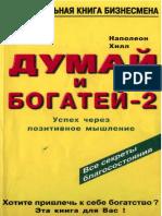 Думай и богатей 2.pdf