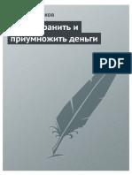 Melnikov_I._Biznesshkolaz._Kak_Sohranit_I_Priumnojit.a4