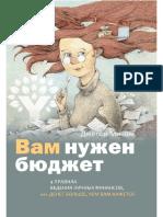 Mikam_D._Vam_Nujen_Byudjet_4_Pravi.a4