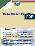 Основы гражданской обороны.ppt