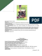 Педагогика высшей школы_Пионова Р.С_2002 -256с.pdf