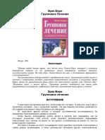 gruppovaya_psihoterapiya_1.doc