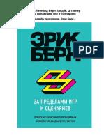 Берн Эрик - За пределами игр и сценариев - 2018.pdf
