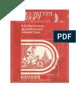 Овсянников В.Д.-Дыхательная гимнастика-1986.pdf