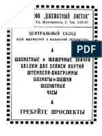 Словарь шахматиста под ред. Смирнова (1929).pdf