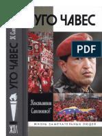 уго_чавес.pdf