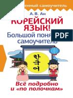 An_A._Koreyskiy_yazik_samouchitel (1).pdf