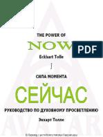 SILA MOMENTA SEJChAS.pdf
