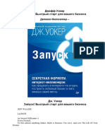 Dzheff_Uoker_-_Zapusk_33_Bystry_start_dlya_vashego_biznesa