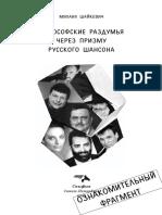 Философские_раздумья_через_призму_русского_шансона_фрагмент (2)