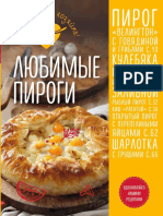 Афанасова Е. - Любимые пироги - 2017.pdf