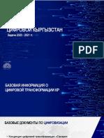 MM Цифровой_Кыргызстан