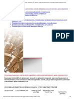 SiderWeld - Сварочная проволока для дуговой сварки металлическим электродом в среде защитного газа