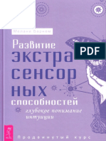 razvitiye_ekstrasen_sposobnostey.pdf